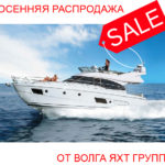Осенняя распродажа от Волга Яхт Групп!!!