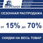 Сезонная распродажа в самарских магазинах Мореман